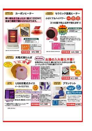 あったかセール2013 御見積書【お客様提出用】-2
