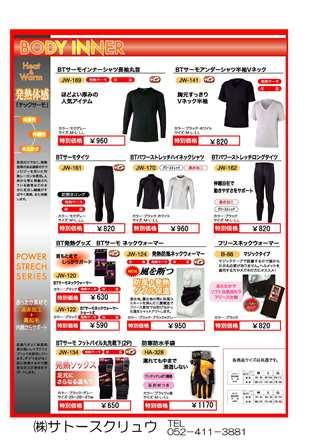 あったかセール2013 御見積書【お客様提出用】-1